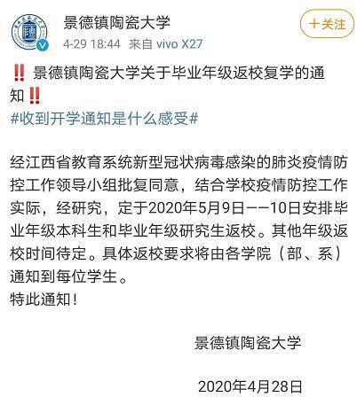 江西高校陆续公布开学时间,江西师大却意外缺席,急(图4)