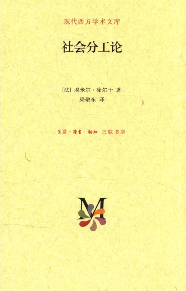 李猛 陈涛等︱涂尔干:被遗忘了的道德科学