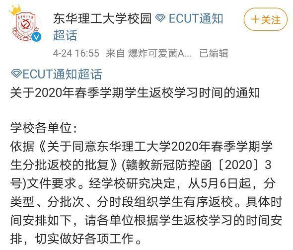 江西高校陆续公布开学时间,江西师大却意外缺席,急(图2)