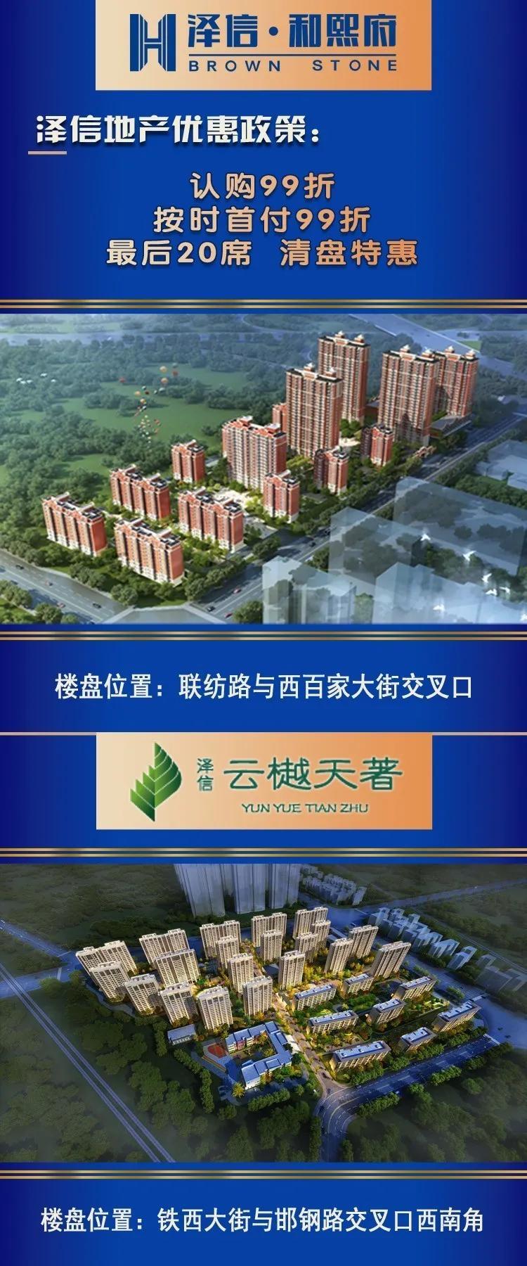 """购房新时尚,邯郸开启""""云端""""逛展新模式!"""