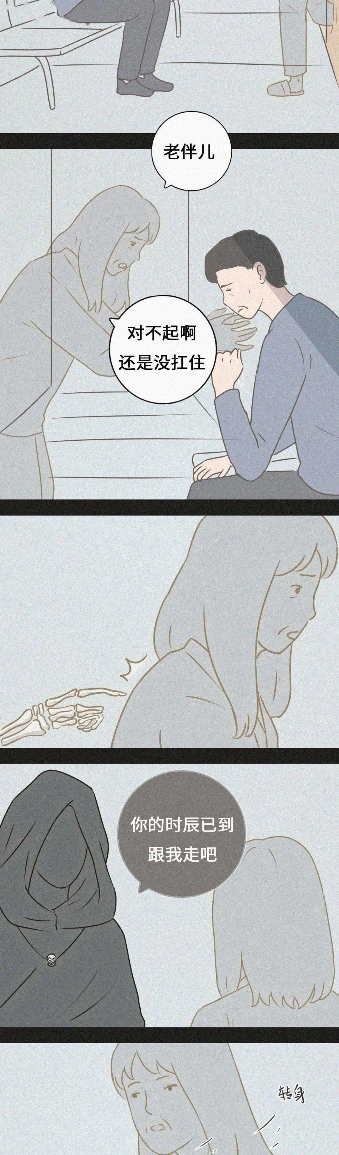 「我先走了,你不要哭」