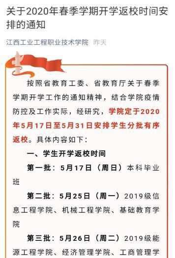 江西高校陆续公布开学时间,江西师大却意外缺席,急(图5)