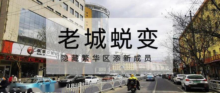 尚峰、金鼎等商圈   说起尚峰商圈,张家口应该都很熟悉,毕竟张家口市区唯一一条步行街就在此处,这条步行街大家也知道,就是武城街.