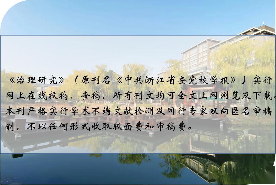 """《治理研究》?""""努力成为新时代全面展示中国特色社会主义制度优越性的重要窗口""""主题征稿"""
