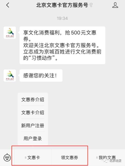 快来领北京文化消费电子券,您最高可享百元优惠