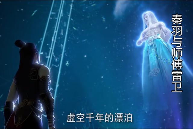 星辰变:第二季将开播,秦羽师傅雷卫现身,姜立淑女风海报发布!_小欣