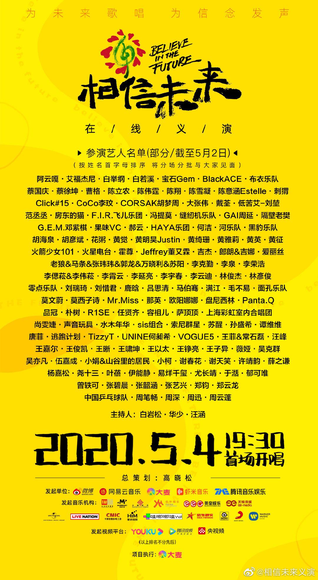 5月4日相信未来义演,云集郎朗夫妇、王菲、朴树等音乐人