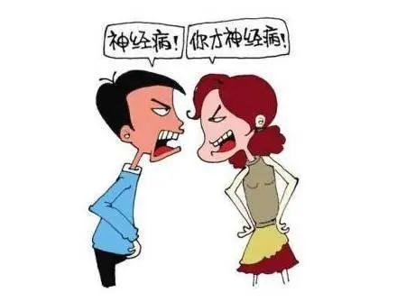 婚姻中吵架怎么办?