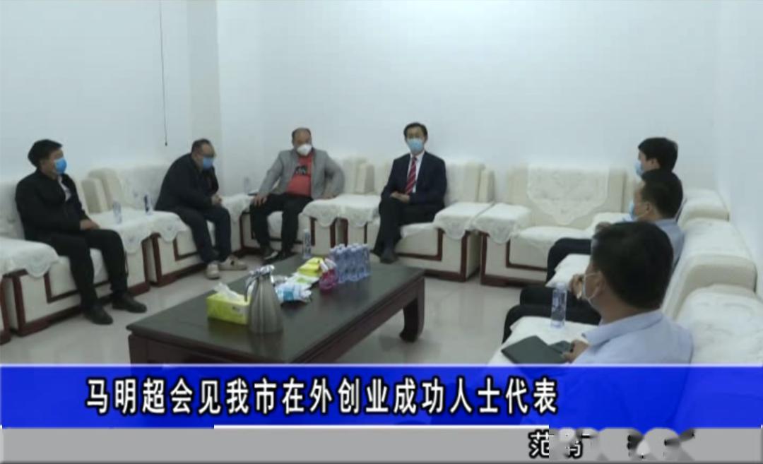 淮阳区委书记马明超会见周口市在外创业成功人士代表
