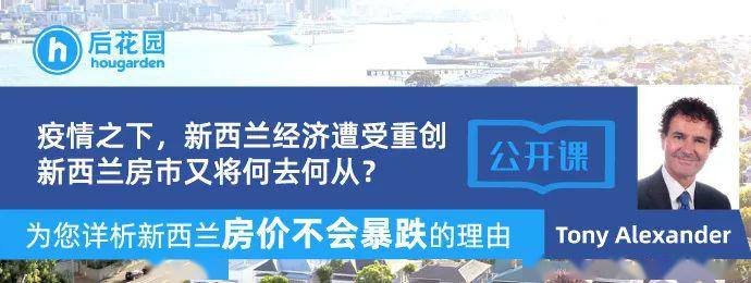 新西兰房市要多久才能复苏?权威经济学家为你未来分析投资风向