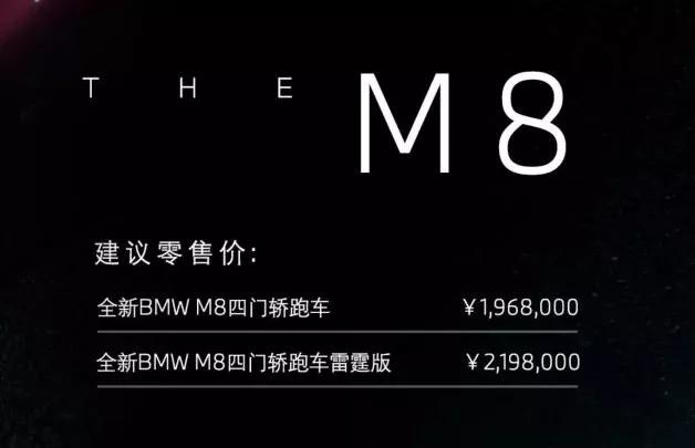 原宝马M8四门轿跑将是AMG GT四门轿跑的最强对手