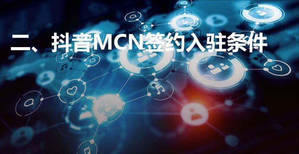 东莞龙创悦动公司抖音mcn入驻条件是什么 好处有哪些