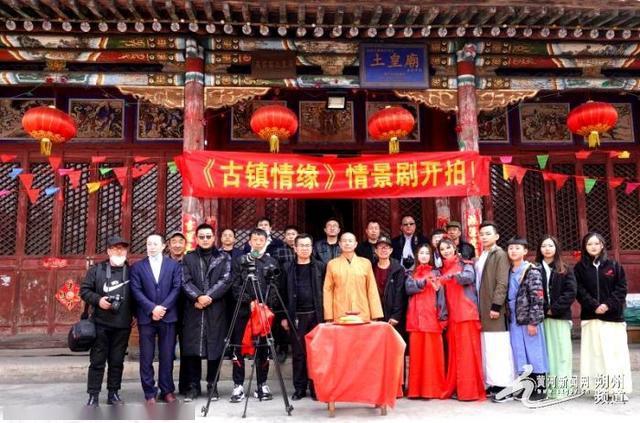 古装情景剧《古镇情缘》开机仪式在吴家窑镇土皇庙举行