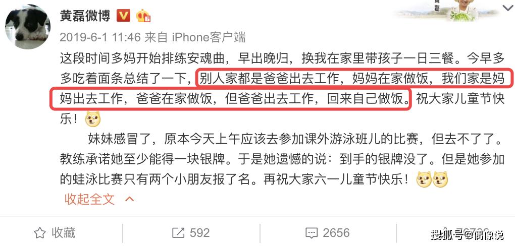 """孙莉陪女儿练字反被嫌弃,黄磊发文嘲笑,却暴露""""怕老婆""""本性"""