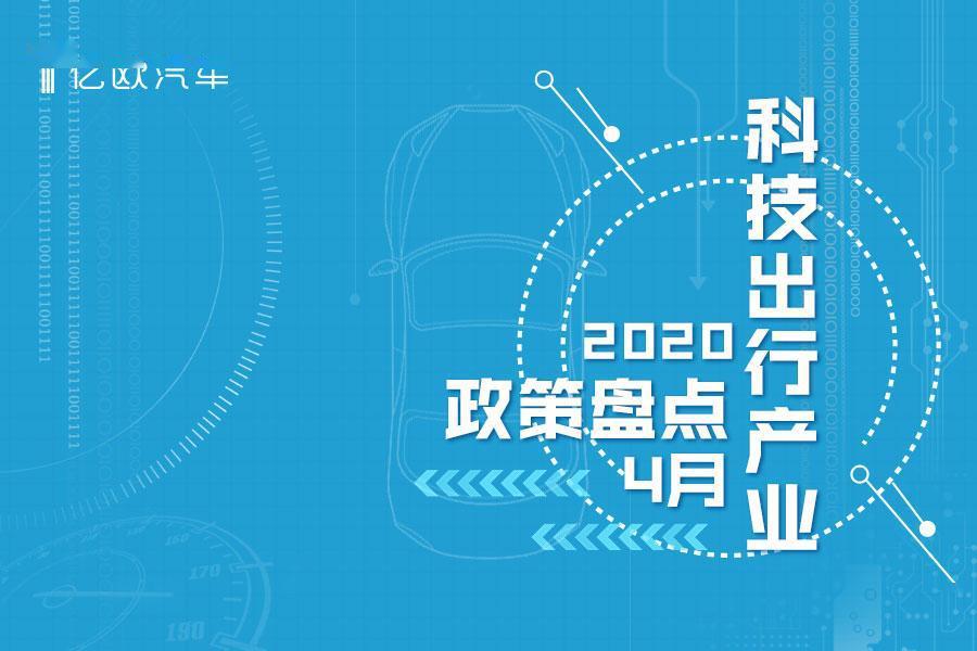 4月汽车产业政策:多地持续刺激汽车消费,新能源迎政策保驾护航