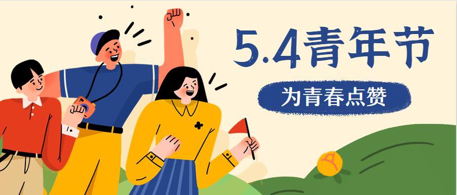 五四青年节|点赞一线战疫的优秀青年用奋斗谱写无悔青春