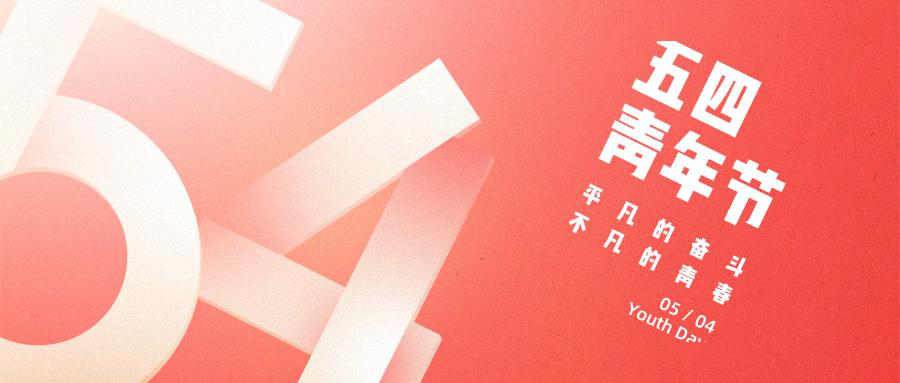 海南省教育系统一批团员和团组织受到共青团中央表彰