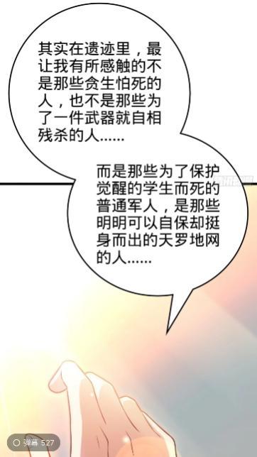 《大王饶命》漫画主角吕树开微博 收集负面情绪拯救不开心-ANICOGA
