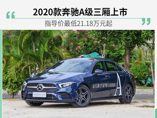2020款奔驰A级轿车最低上市价格21.18万元