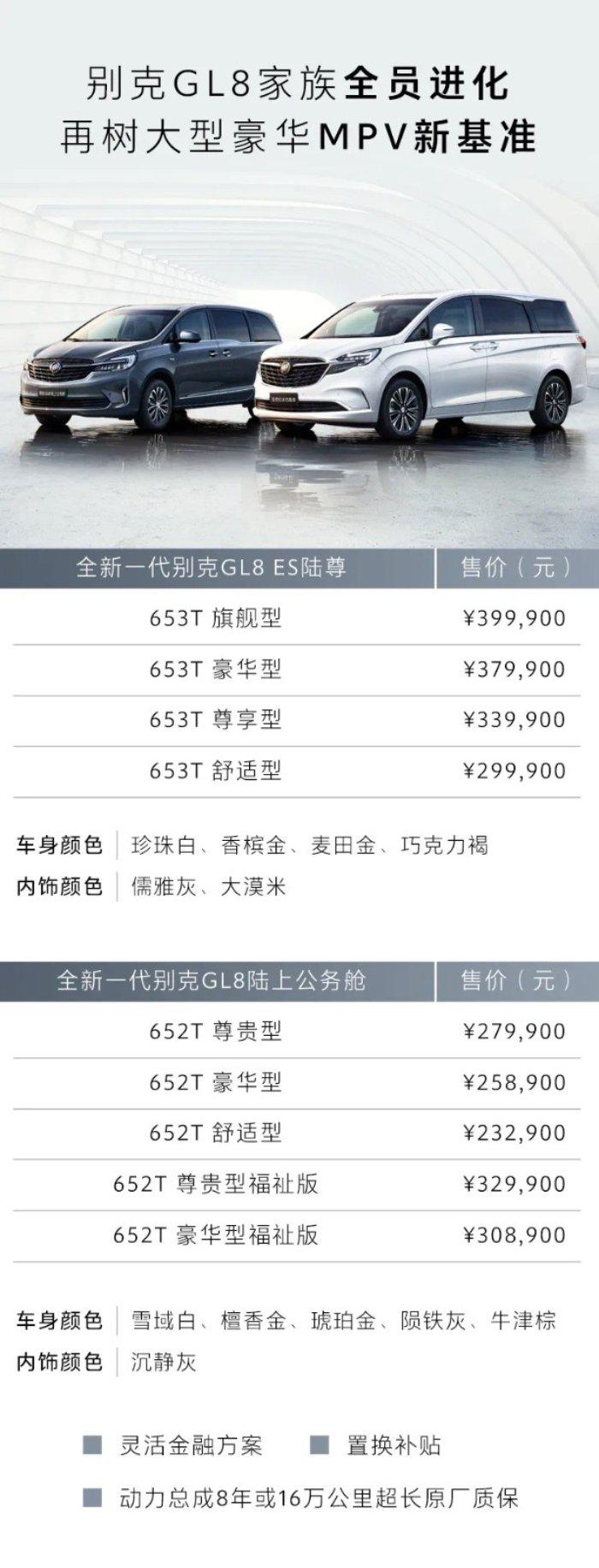 占领细分市场 别克全新GL8/GL8 ES车型上市