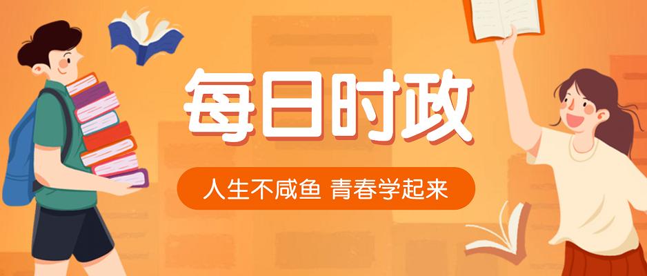 2020安徽省考时政热点:6月26日国内外时事政治