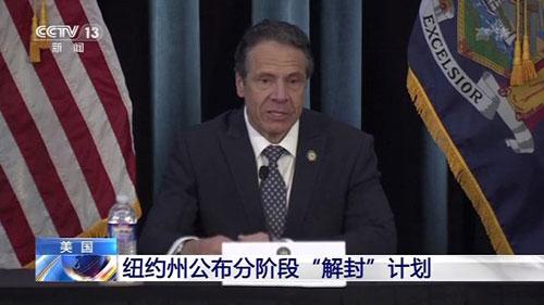 """美国多州逐步解封 纽约公布分阶段""""解封""""计划"""