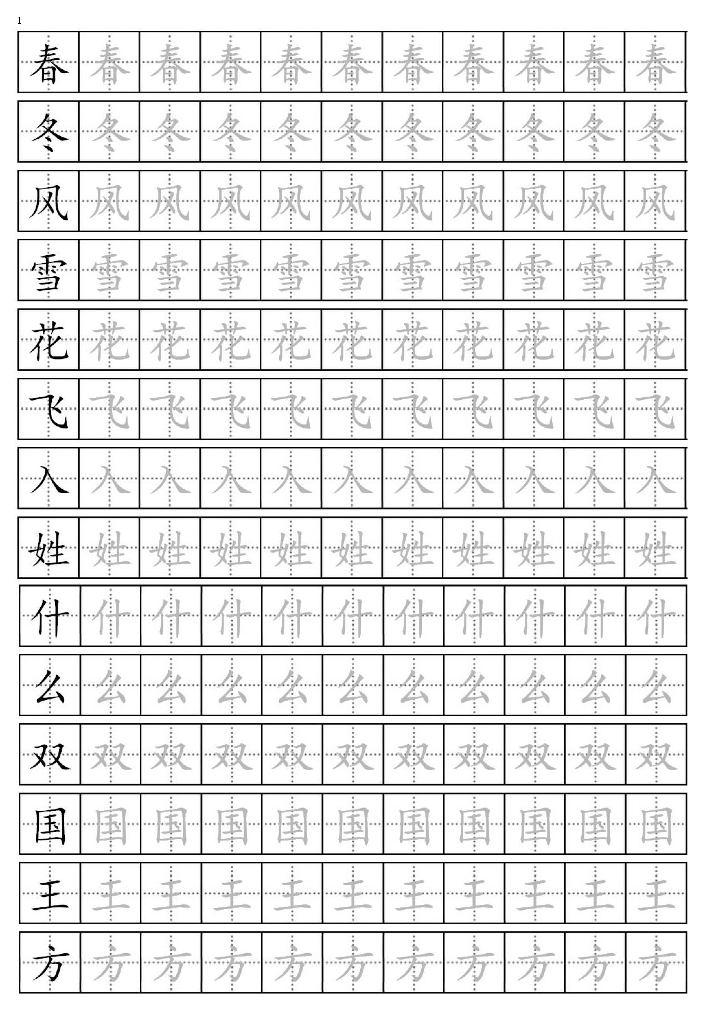 新部编人教版一年级语文下册生字描红字帖,打印给孩子日常练习!