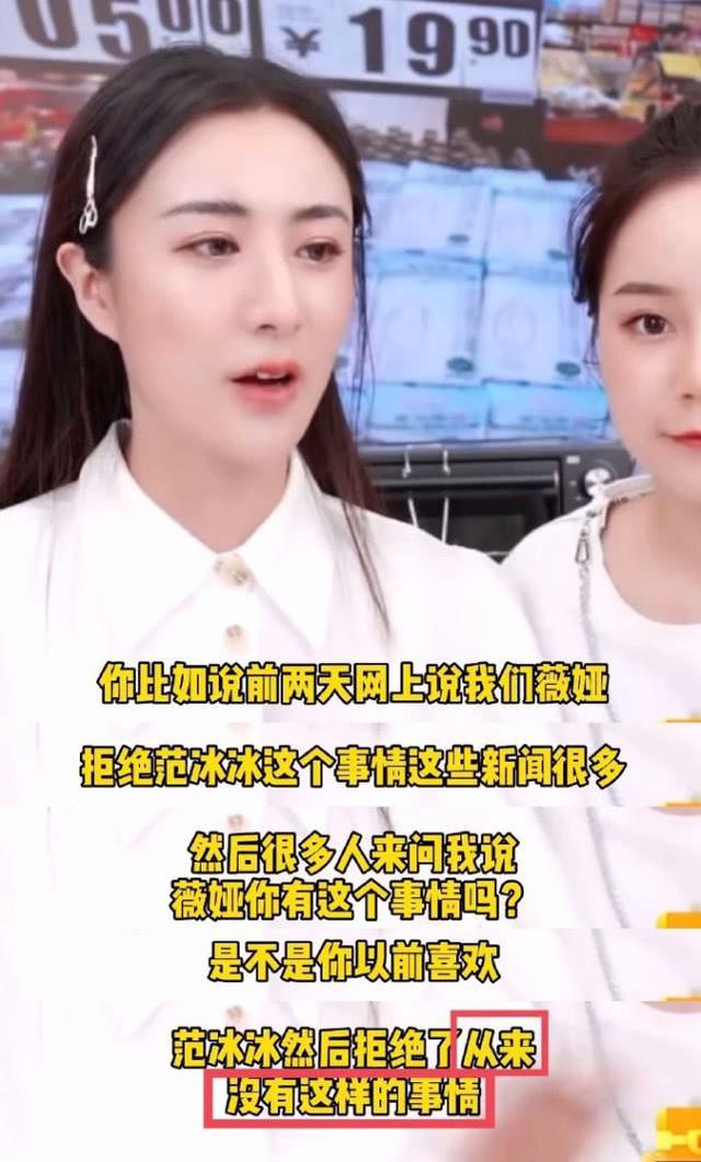 原创 李小璐等艺人传被禁止直播带货,范冰冰方发声明辟谣:只专注公益