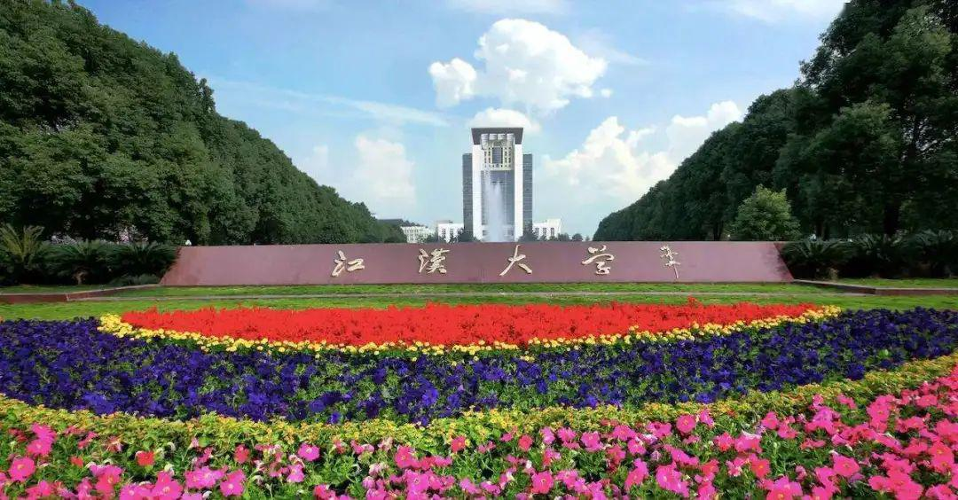 江汉大2020最新排名_江汉大学