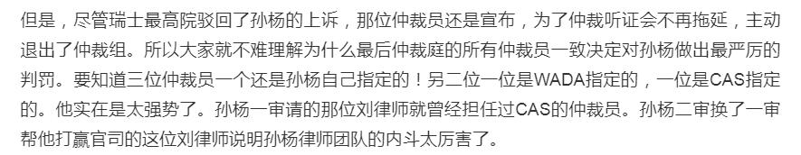 孙杨确定上诉第6天,坏消息传来,上海教授:孙杨团队有内斗!