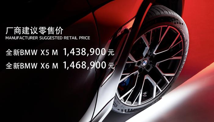 满足你的小众和高端品味。新款宝马X5 M/ X6 M上市143.89万次