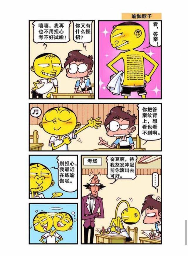 成语豆什么马_成语故事简笔画