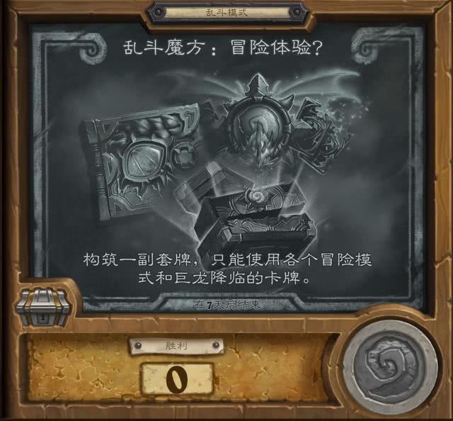 炉石传说乱斗隐藏奖励图片