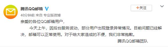 QQ邮箱回应登录异常情况:因后台服务波动,目前已解决