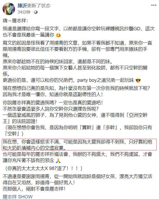 原创 罗志祥丑闻牵连陈冠希,女星发文力挺陈冠希:他只是热爱人体摄影