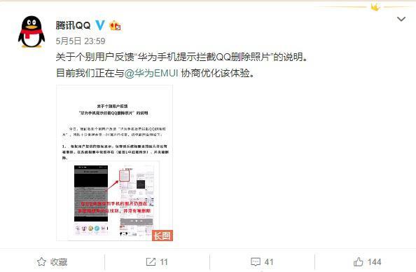 """腾讯回应""""华为手机提示拦截 QQ 删除照片"""":是临时缓存图片"""