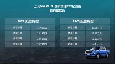 从11.98万开始,SAIC MAXUS T70纪念版就被大量上市