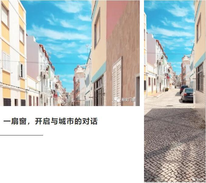 裕安门窗新产品上市,开启家居与城市的对话