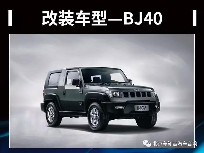 声入人心北京吉普BJ40改装芬朗SQ6.5E——北京车之音汽车音响改装