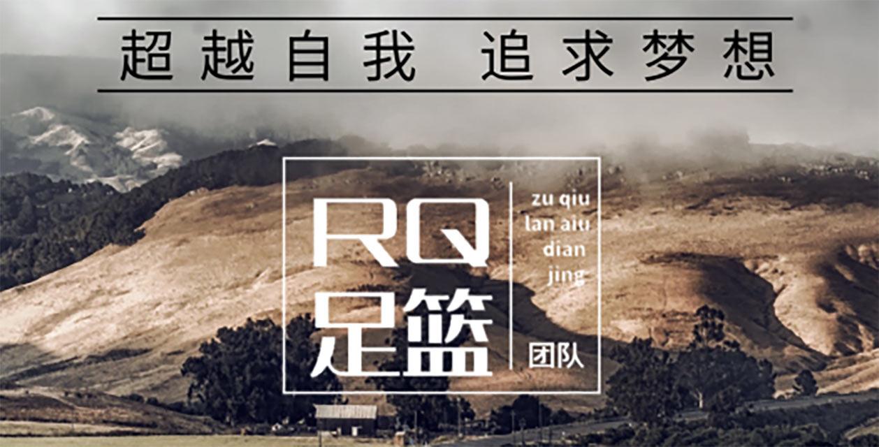 RQ足篮说【说书人说球】西甲 巴塞罗那v