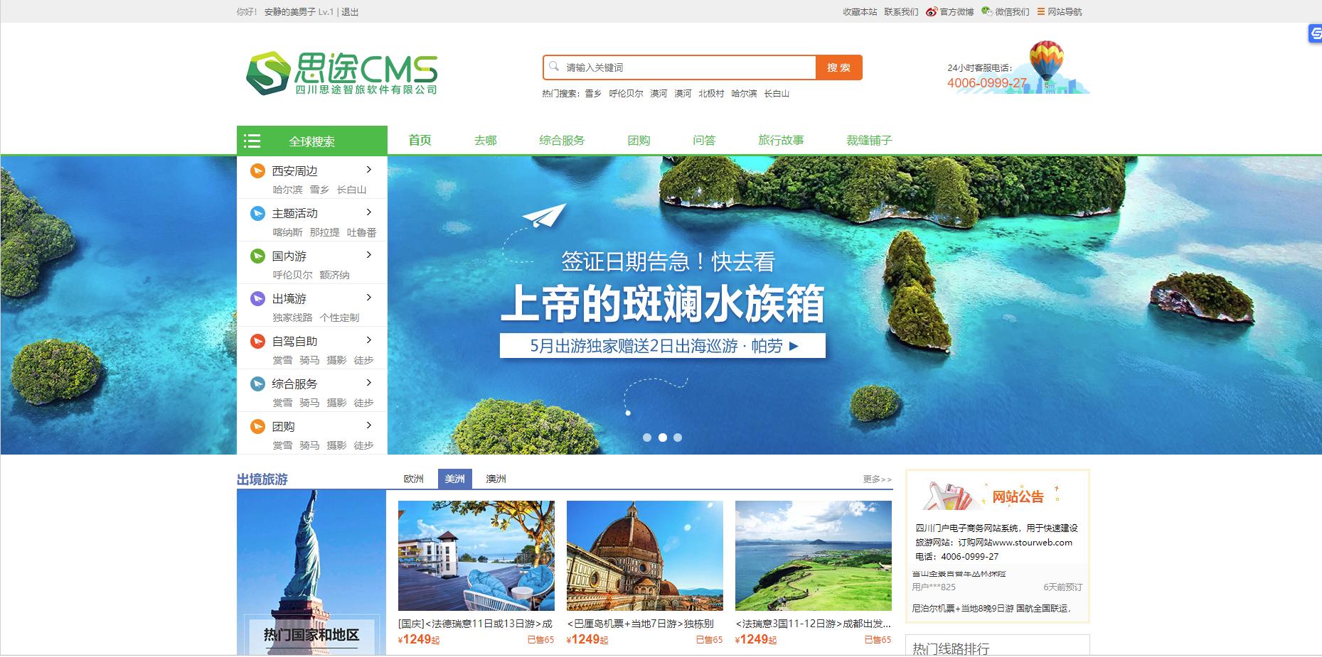 如何设计一个吸引用户眼球的旅游网站