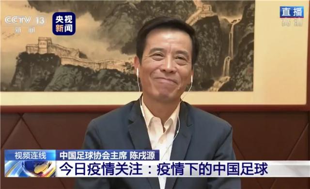 足协主席激情阐述中国足球未来,被白岩松打断,老陈的应变亮了!_陈戌源