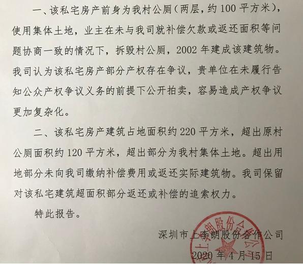 惊呆!昔日公厕被卖了2000多万,深圳某村炸锅,村集体拦不住法院拍卖,到底是谁的产权?