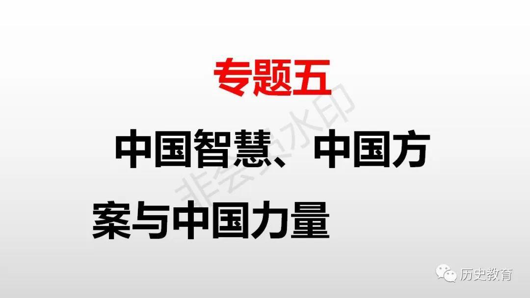 【2020中考历史】时政结合|中国智慧、中国方案与中国力量