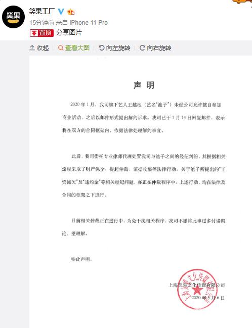 中信银行就泄露信息向池子道歉