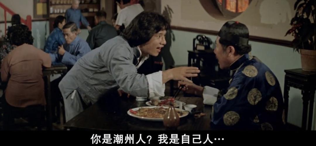 1978年《醉拳》,成龙到酒楼吃白食,遇到了一位潮州掌柜。