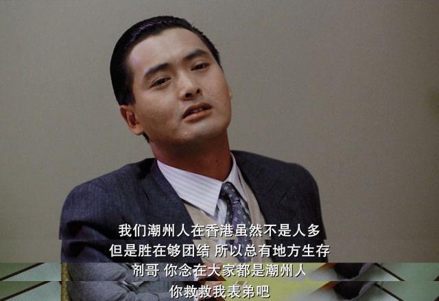 1987年《江湖情》,周润发作为潮州帮教父,道出了紧密团结的宗族精神。