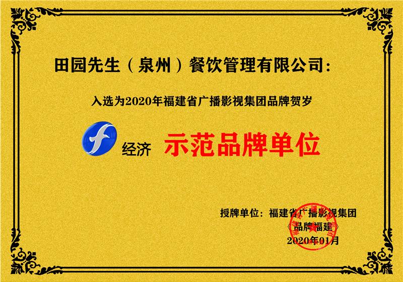 """""""田园先生""""成为福建电视台2020年示范品牌单位"""