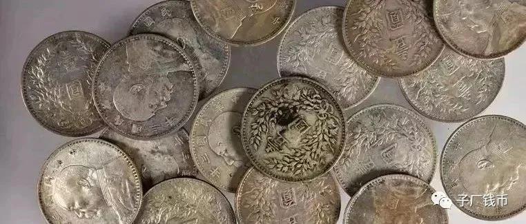 钱币收藏风向标:袁大头——感悟颇深