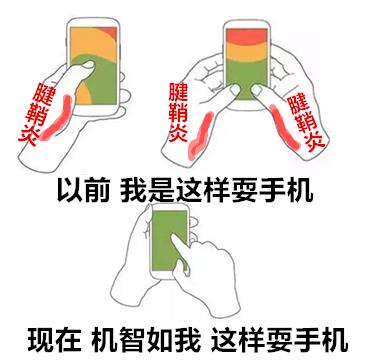 华西科普|手机玩多了不一定会长痘、长胖、单身,但憋憋会让你得腱鞘炎